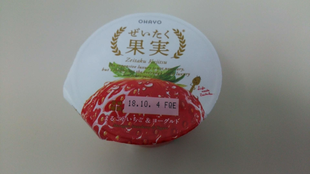 f:id:yogurtter:20181008221700j:plain