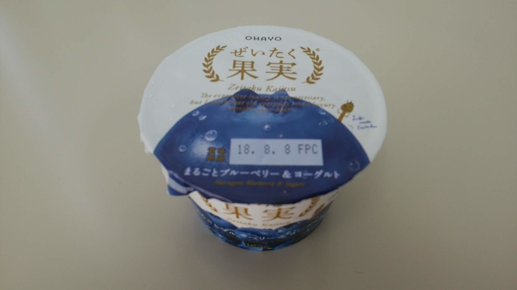 f:id:yogurtter:20181011205201j:plain