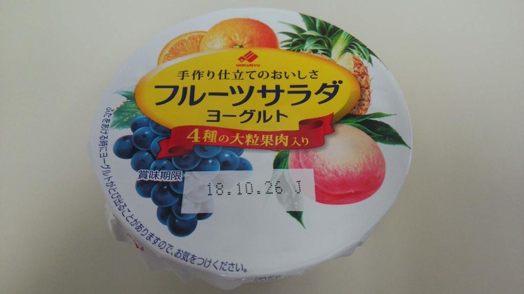 f:id:yogurtter:20181021100335j:plain