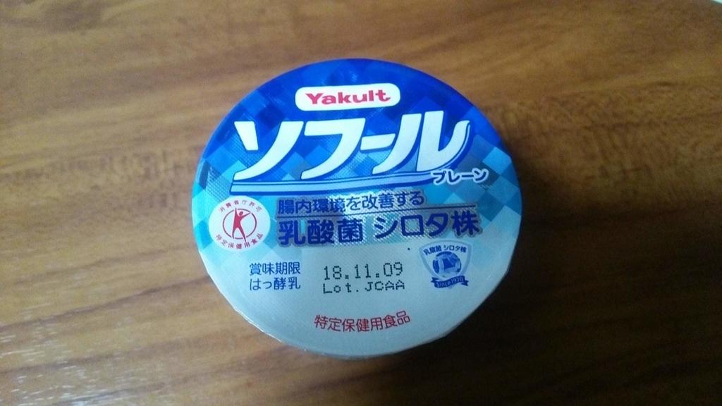 f:id:yogurtter:20181104224555j:plain