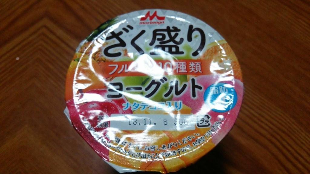 f:id:yogurtter:20181104231120j:plain