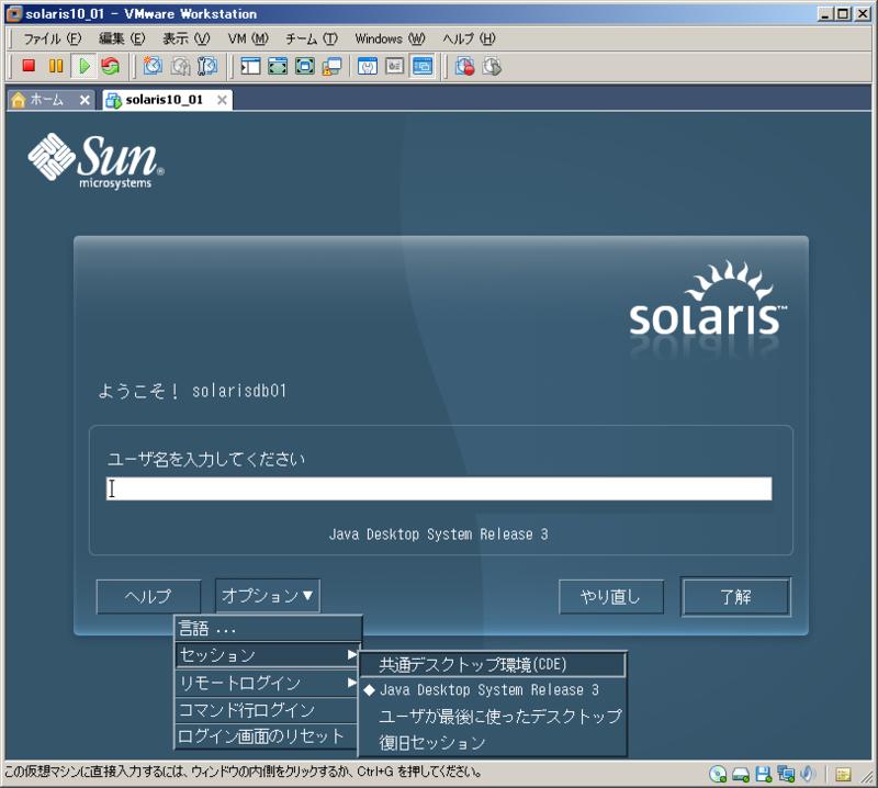 Solaris 10 でデスクトップ環境...
