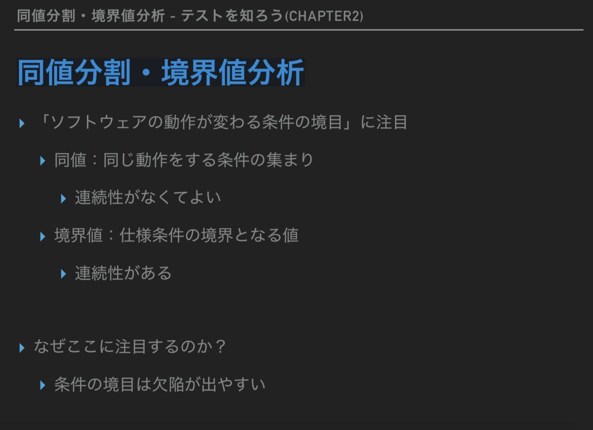 f:id:yohei-fujii:20191018130405p:plain