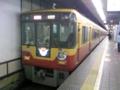 京阪8000系 京阪本線快速特急