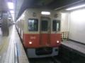 阪神2000系 阪神本線急行