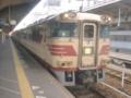 JRキハ181系 JR東海道本線特急はまかぜ