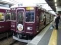 阪急5000系 阪急神戸線通勤急行