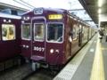 阪急3000系 阪急神戸線通勤急行