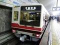 北大阪急行電鉄8000形 大阪市営地下鉄御堂筋線