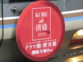 KOBE de 清盛 2012 HM