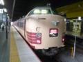 JR183系 JR山陰本線特急はしだて
