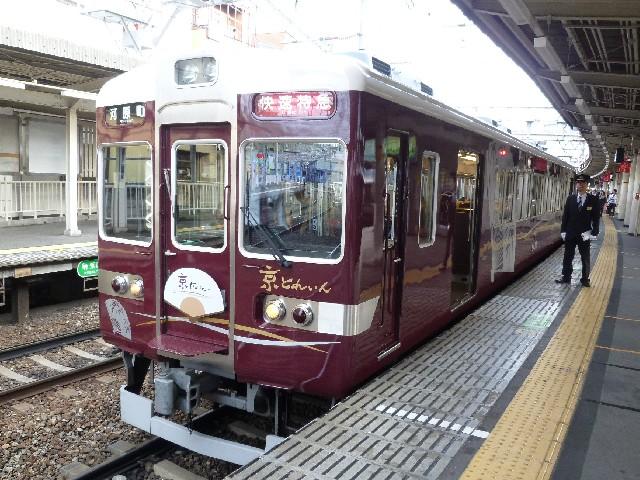 阪急6300系 阪急京都線快速特急京とれいん