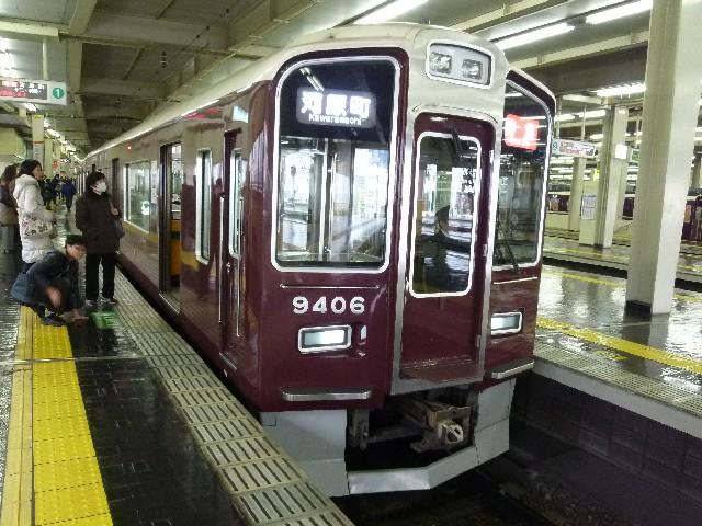 阪急9300系 阪急京都本線特急