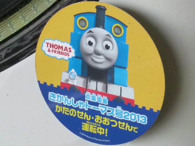 きかんしゃトーマス号2013HM