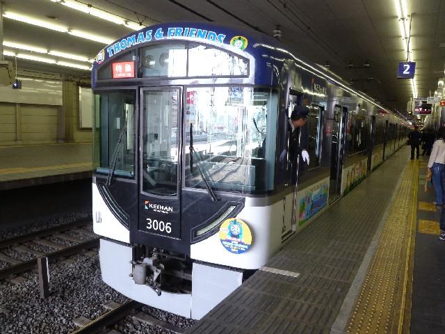 京阪新3000系 京阪本線特急
