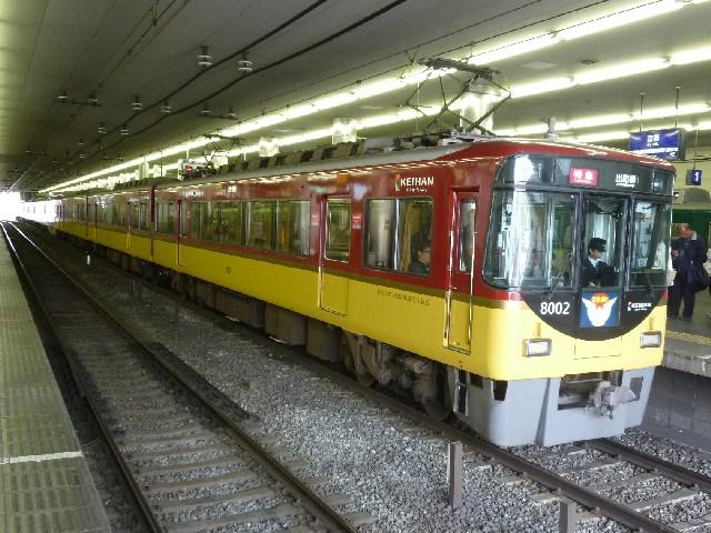京阪8000系 京阪本線特急