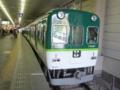 京阪2200系 京阪本線普通