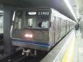 大阪市交通局23系 大阪地下鉄四つ橋線普通