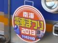南海電車まつり2013HM