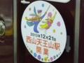 西山天王山駅開業HM