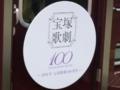 宝塚歌劇100周年HM