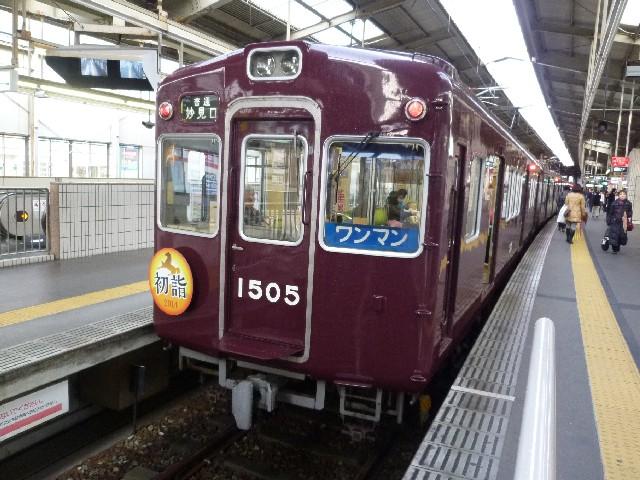 能勢電鉄1500系 能勢電鉄妙見線普通