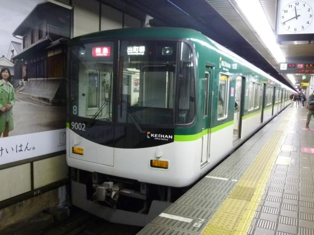 京阪9000系 京阪本線特急