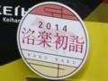 2014洛楽初詣HM