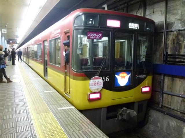京阪8000系 京阪本線快速特急ノンストップ京阪特急洛楽初詣