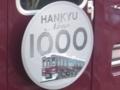 阪急新1000系HM