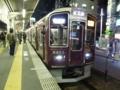 阪急9300系 阪急京都線快速急行