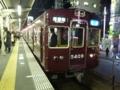 阪急5300系 阪急京都線快速
