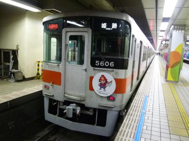 山陽5000系 阪神本線直通特急