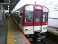 近鉄1020系 近鉄奈良線快速急行