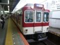 近鉄8400系 近鉄奈良線普通