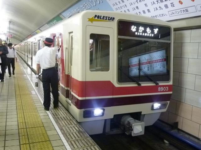 北大阪急行8000系 地下鉄御堂筋線普通
