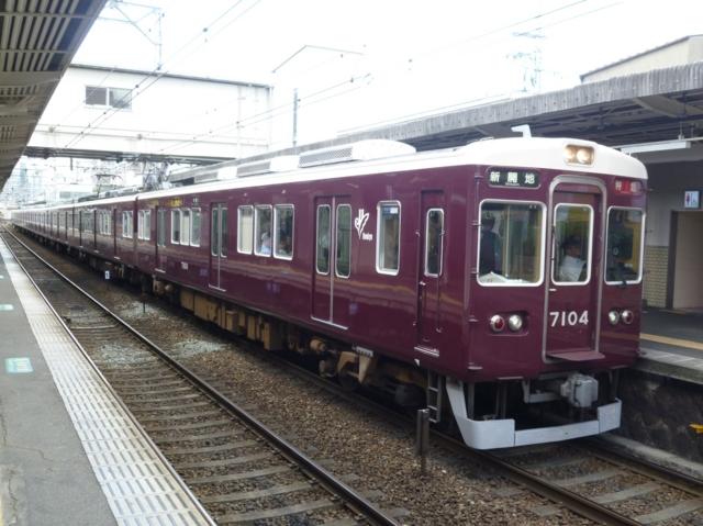 阪急7000系 阪急神戸線特急
