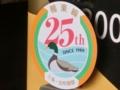 鴨東線25th HM