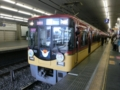 京阪8000系 京阪本線快速特急洛楽