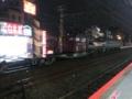 JREF66系+コキ JR桜島線貨物