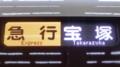 阪急1000系 急行|宝塚