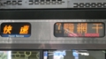 JR223系 快速|姫路方面網干