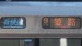 JR223系 新快速|姫路