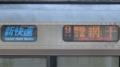 JR223系 新快速|姫路方面網干