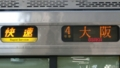 JR223系 快速|大阪