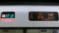 JR221系 [T]快速|高田