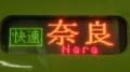 JR201系 快速|奈良