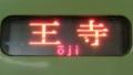 JR201系 王寺