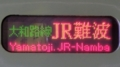 JR201系 大和路線JR難波