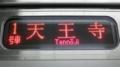 JR205系 天王寺